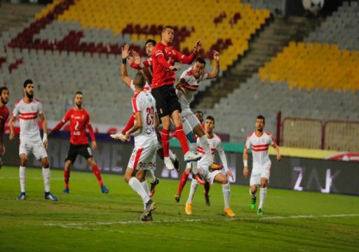 الزمالك يتمسك بعدم استكمال الدوري المصري ويرفض منح اللقب للأهلي