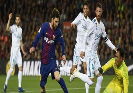 برشلونة يواجه ريال مدريد مرتين في غضون 4 أيام