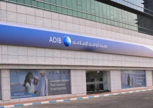 أبوظبي الإسلامي يبحث زيادة نسب تملك الأجانب الأحد المقبل