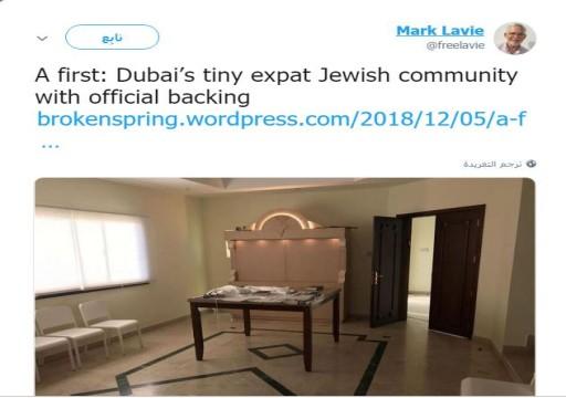 بعد افتتاح كنيس دبي.. موقع إسرائيلي يسلط الضوء على الجالية اليهودية في الإمارات