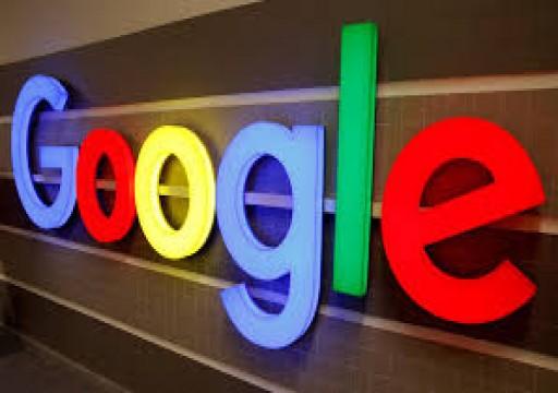 محكمة فرنسية تؤيد تغريم جوجل 56 مليون دولار بسبب انتهاك الخصوصية