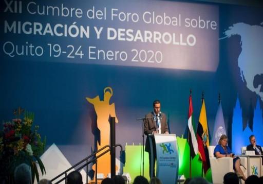 الإمارات رئيساً للمنتدى العالمي للهجرة والتنمية 2020
