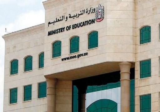 التربية تستحدث 5 أكاديميات متخصصة للطلبة المواطنين