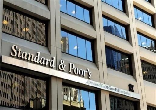 """""""ستاندرد آند بورز"""": كورونا فرصة للتحول إلى التمويل الإسلامي"""