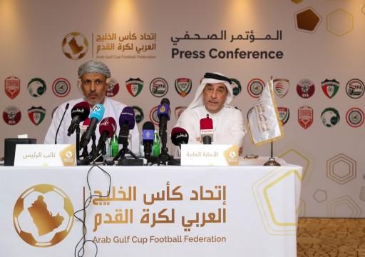 بعد مشاركة الإمارات والسعودية.. تأجيل موعد انطلاق خليجي 24 في الدوحة