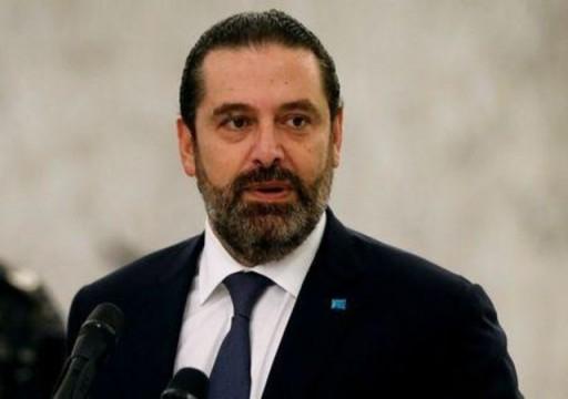 سعد الحريري يحمل منافسيه السياسيين مسؤولية الأزمة اللبنانية