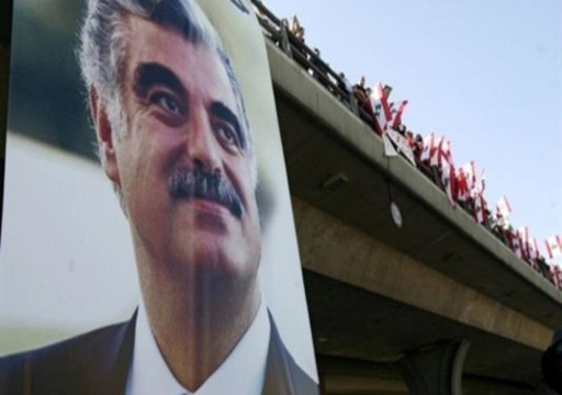 انفجار بيروت: المحكمة الدولية الخاصة بلبنان تؤجل إصدار الحكم في قضية اغتيال الحريري