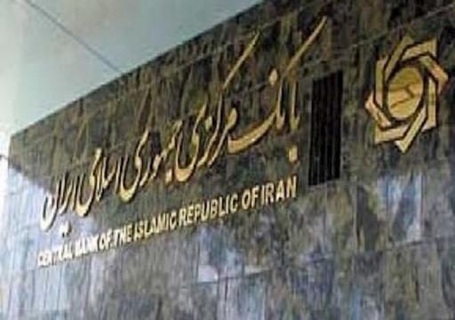 المركزي الإيراني يضخ ملايين الدولارات لدعم الريال المنهار