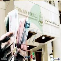 """النظام المالي في الدولة بين """"إصلاحات"""" المصرف المركزي واتساع جرائم غسل الأموال"""