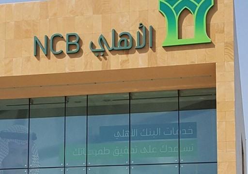 وكالة: اندماج محتمل بين الأهلي التجاري وسامبا السعوديين
