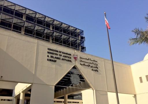53 عضوا بالبرلمان الأوروبي يطالبون بوقف إعدام 12 بحرينيا