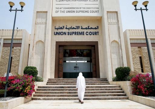 «الاتحادية العليا» ترفض طعن إعدام متهم قتل شخصاً عمداً