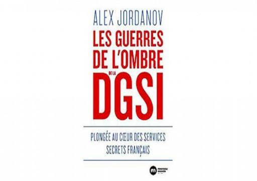 كتاب استخباري فرنسي: المخابرات عالم قذر يقوم بعمليات نصب وتزوير باسم الدولة
