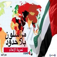 تراجع الإمارات على مؤشر حرية الصحافة.. تشريعات حكومية وانتقام أمني!