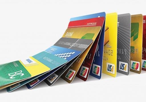 «المركزي» يدرس تعديل ضوابط إصدار البطاقات المدفوعة مسبقاً