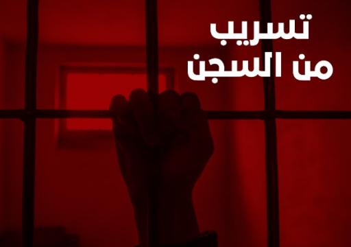 تسريب لمريم البلوشي من السجن: محققة تزعم أن تعذيب السجينات بأوامر محمد بن زايد!
