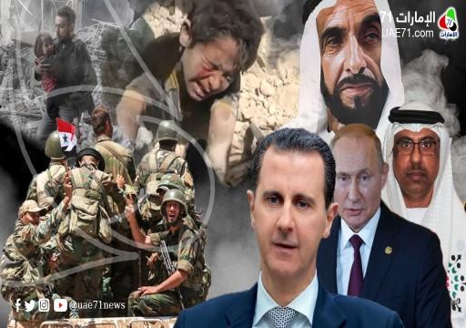 أبوظبي تعيد تمكين نظام الأسد بدم السوريين والمرتزقة الروس وسمعة زايد!