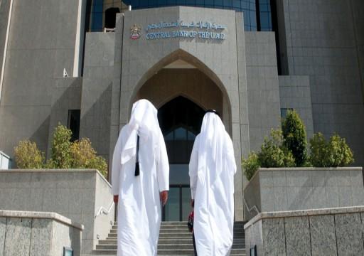 مذكرة تفاهم إماراتية سعودية حول مكافحة غسل الأموال