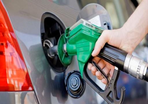 ارتفاع أسعار الوقود في الدولة لشهر مارس المقبل