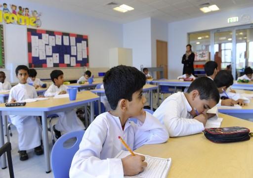 التعليم والمعرفة: لا يحق استرداد أي رسوم الطالب بعد إغلاق المدارس شهراً