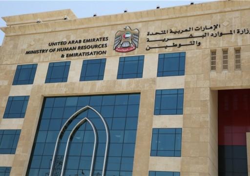 دبي.. الموارد البشرية تعتمد عطلة يوم الشهيد واليوم الوطني
