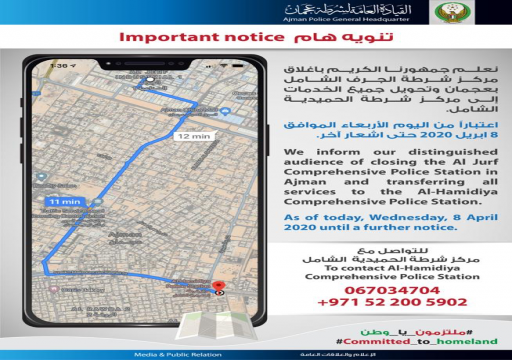 إغلاق مركز شرطة الجرف في عجمان