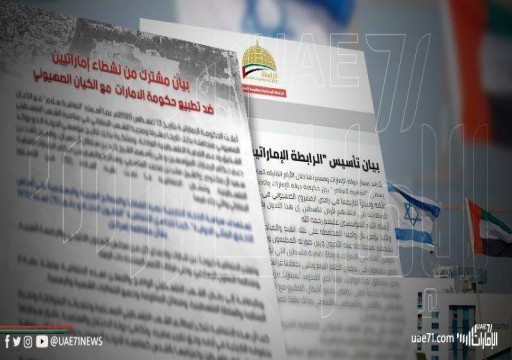 """""""الرابطة الإماراتية لمقاومة التطبيع"""" في مواجهة مفتوحة مع اتفاقية """"العار"""" بين أبوظبي وإسرائيل""""!"""