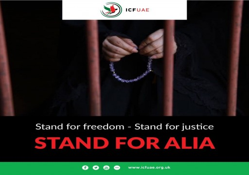 علياء عبدالنور.. تضامن دولي مع أيقونة حقوق الإنسان في الإمارات