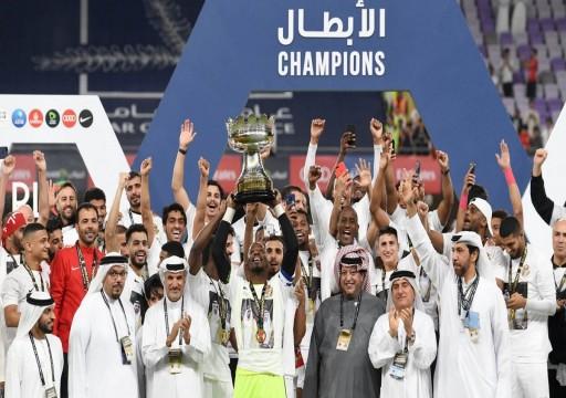 قرعة الكأس.. العين والجزيرة وشباب الأهلي دبي في مجموعة واحدة