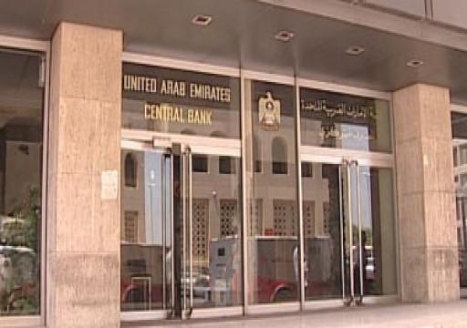 «المركزي»:608 مليارات درهم زيادة في أصول القطاع المصرفي خلال 4 سنوات
