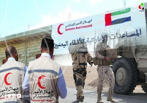 مزاعم بتحول الهلال الأحمر الإماراتي إلى ذراع استخباراتية لأبوظبي