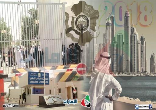 الإمارات 2018.. واقع متعثر وتفاؤل بالمجهول  (4-4)