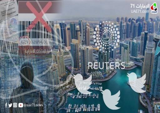 رويترز وتويتر يغزوان عاصمة الإعلام العربي والإلكتروني بـالتجسس والمنتجات.. والمتهم جهات معادية!