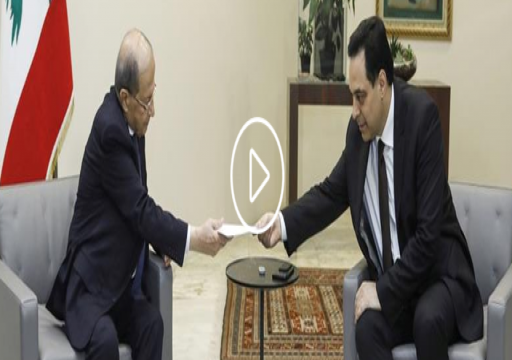 انفجار بيروت.. عون يكلف دياب بتصريف الأعمال بعد استقالته والنيابة تستجوب قادة أمنيين