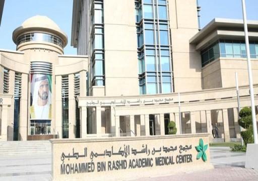 «دبي الطبية» تقبل الخريجين الجدد في التمريض والمهن الصحية
