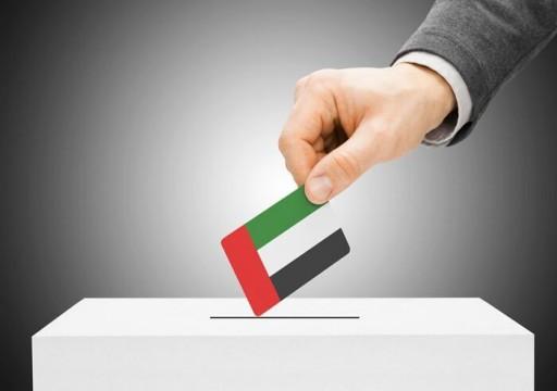 لجنة أبوظبي لانتخابات المجلس الوطني تعقد اجتماعها الأول