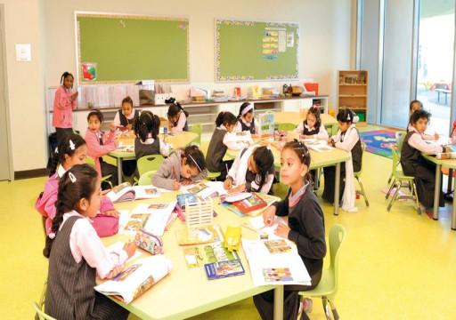 إلزام المدارس الخاصة في أبوظبي بغرف حجر صحي وكادر تمريضي