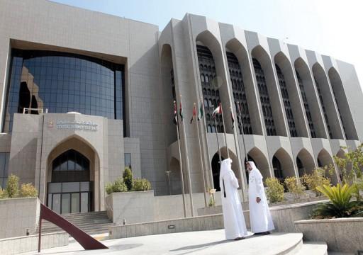 المصرف المركزي: 37.1 مليار درهم ودائع جديدة بالبنوك خلال 3 أشهر