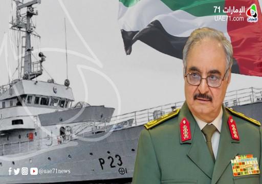 تحقيق أممي: حفتر يشتري سفينة حربية عبر الإمارات بأكثر من 12 ضعفا من ثمنها