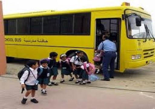 مدرسة في عجمان تزود الحافلات بجهاز يمنع نسيان الطلبة