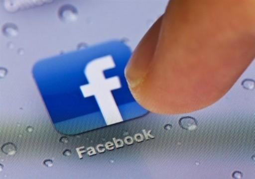 دراسة: الاستخدام المفرط لـفيسبوك يؤدي إلى قرارات خاطئة