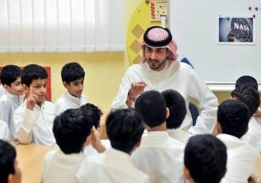 """السلطات السعودية تقرر إبعاد المعلمين """"المخالفين فكرياً"""""""