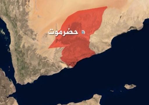 صحيفة تتهم أبوظبي بالسطو على موانئ ومناجم ذهب ونفط حضرموت اليمنية