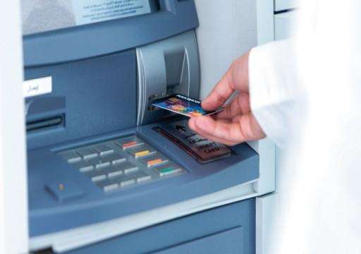 البنوك تغلق 16 فرعاً و139 صرافاً آلياً في 3 أشهر