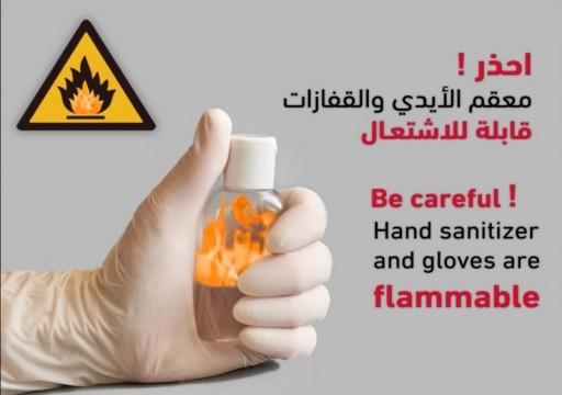 احذر.. الاقتراب من النار خطر بعد استخدام «معقم اليدين»