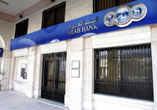 انخفاض أرباح البنك العربي في النصف الأول من 2020 بنسبة 66%
