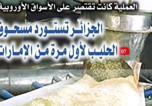 الجزائريون يرفضون استيراد مسحوق الحليب من الإمارات!