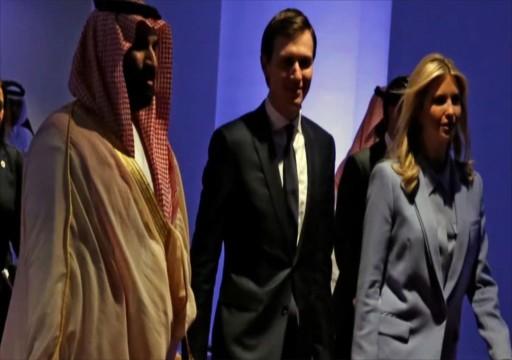 كوشنر: العلاقات الأمريكية السعودية تأثرت كثيراً بسبب حرب اليمن وخاشقجي