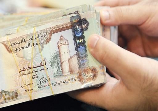 مصرف الإمارات المركزي يلزم البنوك بعدم تخفيض رواتب المواطنين