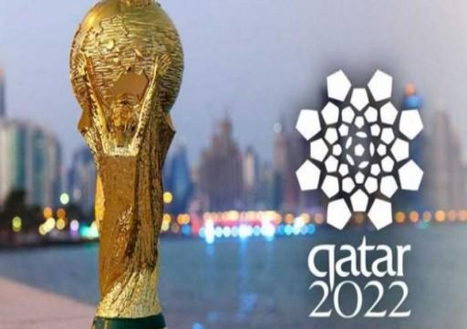 """رسميا.. تحديد مواعيد مباريات كأس العالم """"قطر 2022"""""""